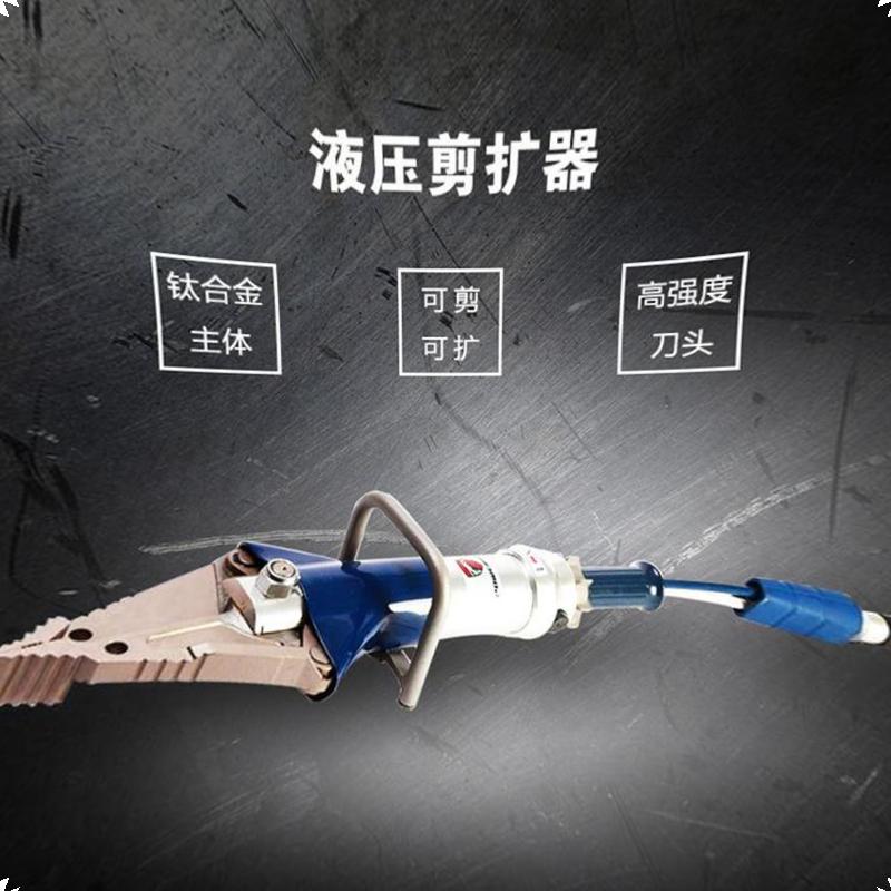 电动液压救援工具